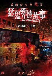 Mang gwai oi ching goo si Poster