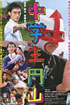 Image of Maruyama, the Middle Schooler