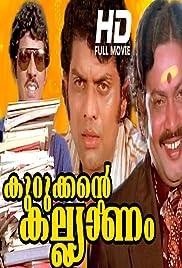 Kurukkante Kalyanam Poster