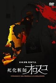Orozco el embalsamador Poster