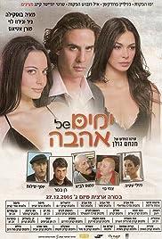 Yamim Shel Ahava Poster