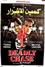 Deadly Chase (1990) Poster