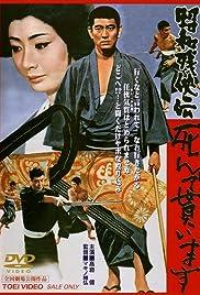 Shôwa zankyô-den: Shinde moraimasu Poster