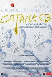 Strana Oz2015 Poster