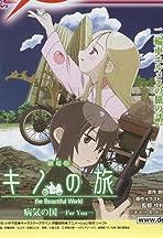 Gekijô ban kino no tabi: Byôki no kuni - For you