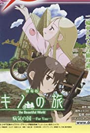 Gekijô ban kino no tabi: Byôki no kuni - For you (2007) Poster - Movie Forum, Cast, Reviews