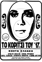 Primary image for To koritsi tou '17