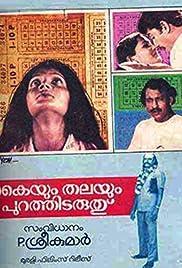 Kaiyum Thalayum Purathidaruthu Poster