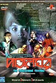 Patalghar Poster