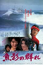 Gyoei no mure (1983) Poster