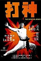 Image of The Spiritual Boxer