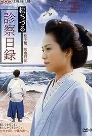 Katsura Chizuru shinsatsu nichiroku Poster