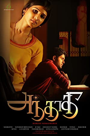 Andhadhi (2015) Download on Vidmate