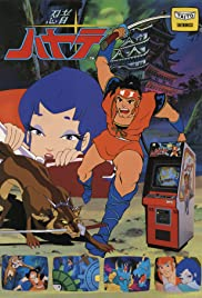 Ninja Hayate Poster