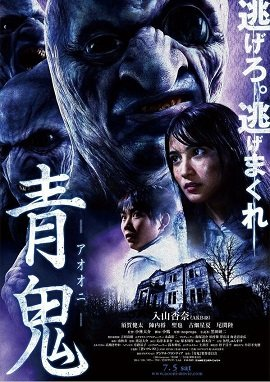 Blue Demons (2014)