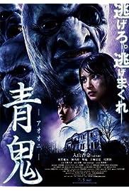 Watch Movie Ao oni (2014)