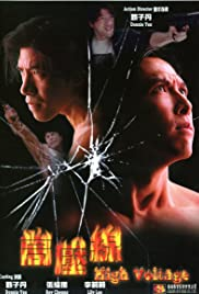 Ah sau ging gat: Si gou aat sin (1994) Poster - Movie Forum, Cast, Reviews
