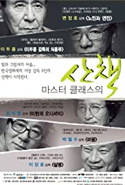 Ma-seu-teo-keul-lae-seu-ui san-chaek Poster