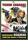 """Kojak: The Marcus-Nelson Murders (#1.0)"""