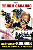 Image of Kojak: The Marcus-Nelson Murders