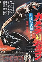 Primary image for Gamera vs. Barugon