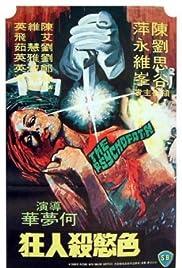 Se yu sha ren wang Poster