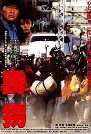 Yukai Poster