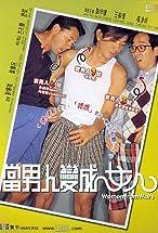 Primary image for Dang nan ren bian cheng nu ren