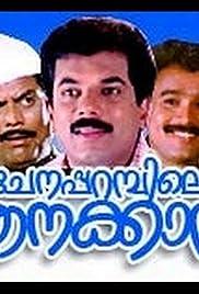Chenapparambile Aanakkariyam Poster
