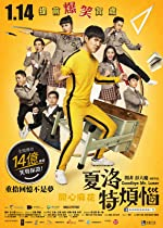 Goodbye Mr Loser(2015)