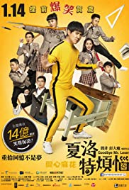 Xia Luo te fan nao (2015) Poster - Movie Forum, Cast, Reviews