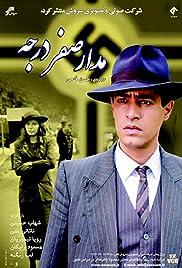 Madare sefr darajeh Poster - TV Show Forum, Cast, Reviews
