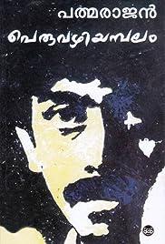 Peruvazhiyampalam Poster