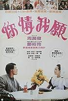 Image of Ni qing wo yuan