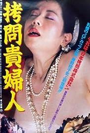 Gômon kifujin Poster