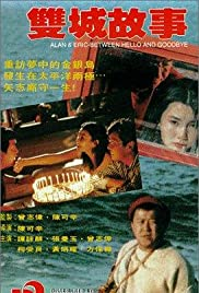 Seung sing gusi (1991) Poster - Movie Forum, Cast, Reviews