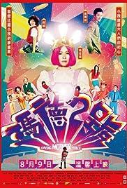Ma de 2 hao Poster