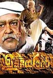 Udayon(2005) Poster - Movie Forum, Cast, Reviews