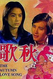 Qiu ge Poster