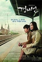 Gyeongui-seon