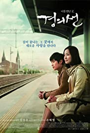 Gyeongui-seon Poster