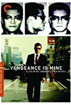 Primary image for Vengeance Is Mine