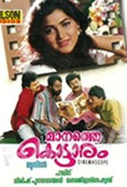 Manathe Kottaram Poster