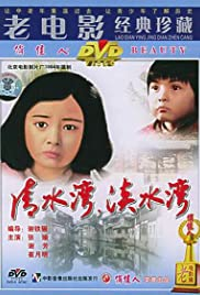 Qing shui wan, dan shui wan Poster