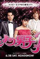 Hana yori dango: Fainaru (2008) Poster