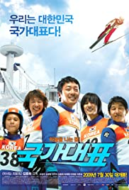 Gukga daepyo Poster