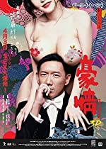 Naked Ambition 2(2014)