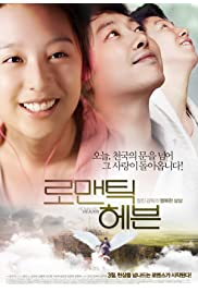 Watch Movie Romantic Heaven (2011)