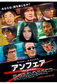 Watch Movie Unfair: The Answer (2011)