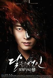 Dalui Yeonin - Bobogyungsim Ryeo Poster